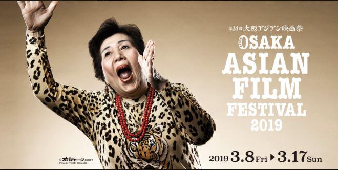 第14回大阪アジアン映画祭