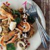 「タイかあさんの味とレシピ」5月7日発刊~美味しいレシピとともに、タイの文化と家族への愛情も感じられる一冊