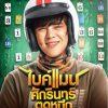 タイ映画「バイクマン」が 京都国際映画祭2019で18日に上映