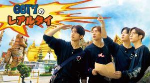 韓国の人気ボーイズグループのタイ旅行記「GOT7のレアルタイ」が10日からMnetで放送開始