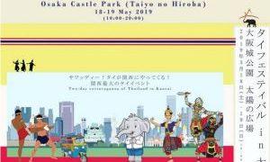 「第17回タイフェスティバルin大阪2019」今週末に大阪城公園で開催