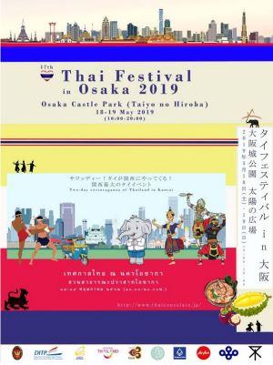 第17回タイフェスティバルin大阪2019