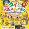 「タイフェスティバル in 名古屋 2019」6月1日~2日に久屋大通公園で開催