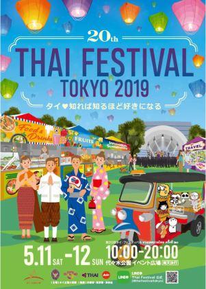タイフェスティバル代々木2019