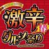 「激辛グルメ春祭り」5月10日から20日まで新宿・歌舞伎町シネシティ広場で開催