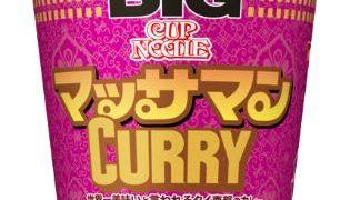 「カップヌードル マッサマンカレー」5年ぶりの復活で7月1日発売