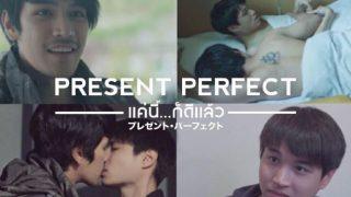 タイ映画「Present Perfect」が7月6日開催の「第14回青森インターナショナルLGBTフィルムフェスティバル」で上映