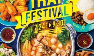 MKレストランで9月30日まで「タイフェスティバル」開催!うれしいタイ料理食べ放題も