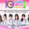 BNK48が昨年に続き「TOKYO IDOL FESTIVAL 2019」に出演(8月3日に2ステージ)