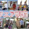 今週末「タイフェア明石2019」が兵庫県明石市・明石公園で開催へ
