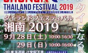 湘南がタイになる2日間!今週末「タイランドフェスティバル湘南2019」開催