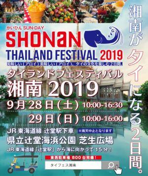 「タイランドフェスティバル湘南2019」