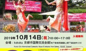 「日・タイ・カルチャー・フェア in 京都 2019」14日にkokoka京都市国際交流会館で開催
