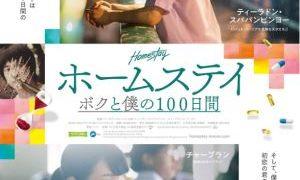 チャープラン(BNK48)出演の「ホームステイ ボクと僕の100日間」が10月5日から日本全国で順次公開へ