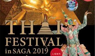 「タイフェスティバル in SAGA 2019」今週末に開催