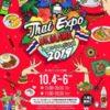 「タイエキスポ沖縄2019」豪華アーティストが来日して10月4日~6日開催
