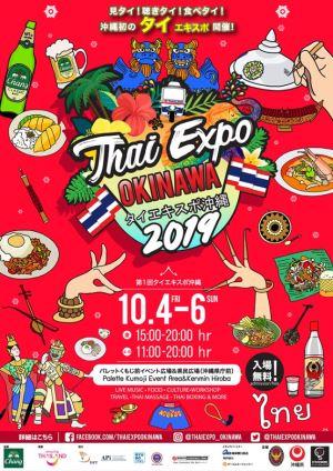 タイエキスポ沖縄2019