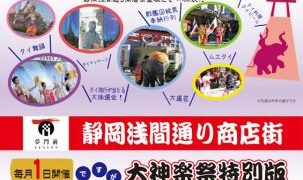 「第34回 日・タイ友好 長政まつり」静岡浅間通り商店街で10月6日開催