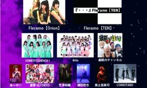 チェンマイのアイドルグループ「ソメイヨシノ51」が来日!~「Asia Pop Culture Festival 2019 in Osaka」出演へ