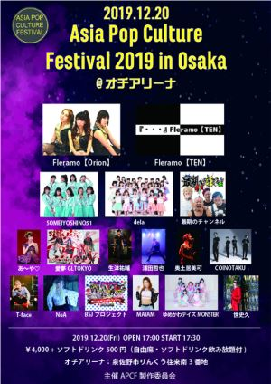 Asia Pop Culture Festival 2019 in Osaka