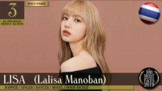 タイのリサがトップ3にランクイン~「2019年 世界で最も美しい顔100人」
