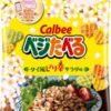 カルビー「ベジたべる タイ風ピリ辛サラダ味」を3月2日から期間限定で販売へ