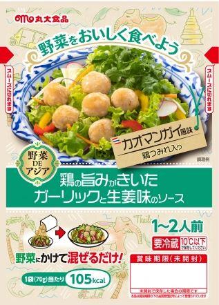 野菜DEアジアシリーズ