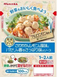 野菜DEアジア ヤムウンセン風味ソース 鶏つみれ入り