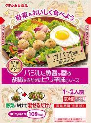 野菜DEアジア ガパオ風味ソース 鶏つみれ入り