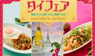 「タイフェア! at PRONTO FEEL Thai, EAT Thai, VISIT Thai!」6月14日まで開催中