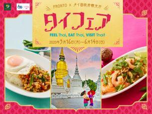 タイフェア! at PRONTO FEEL Thai, EAT Thai, VISIT Thai!