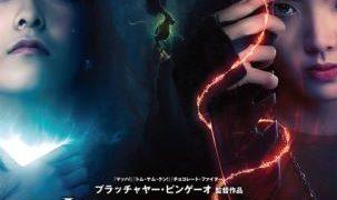 ミューニックBNK48出演のタイ映画「ストレンジ・シスターズ」が日本上映スタート