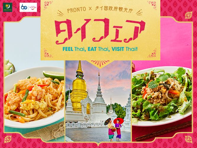 タイフェア! at PRONTO FEEL Thai, EAT Thai, Visit Thai!