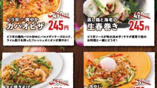 「居酒屋 土間土間」でタイ料理9商品が最大半額で食べられる!8月26日までの期間限定で