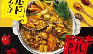 MKレストランから選べる夏のカレー鍋スープ「コク旨マイルド」と「激辛ハバネロ」が期間限定で登場!