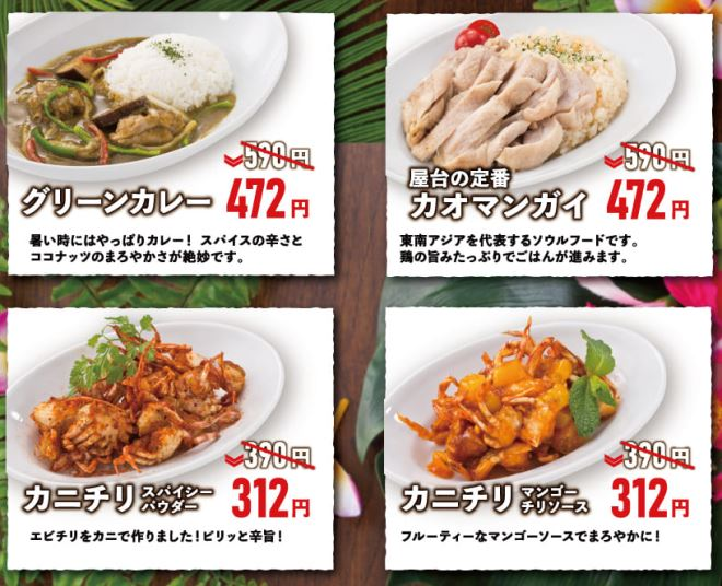 お得にタイ料理を満喫できる「タイ料理フェア」