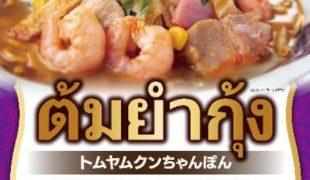 国産パクチー使用の「トムヤムクンちゃんぽん」を期間限定販売~9月3日から全国のリンガーハットで
