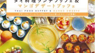 マンゴツリー東京のランチブッフェに期間限定「マンゴデザートブッフェ」が登場