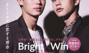 BLドラマの爆発的人気で日本初の専門誌『タイドラマガイド「D」』発売へ