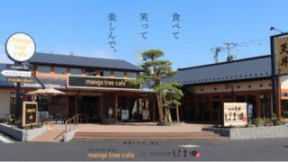 さいたま市 にタイ料理「マンゴーツリーカフェ」が9月11日Open!同じ敷地内に「江戸前 天丼 はま田」も