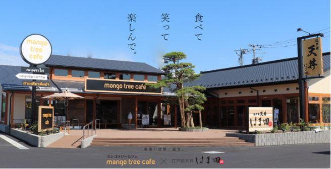 「マンゴツリーカフェ」及び「江戸前天丼はま田」