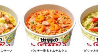 カップヌードル「パクチー香るトムヤムクン」と「ピリッと生姜のグリーンカレー」をリニューアル発売