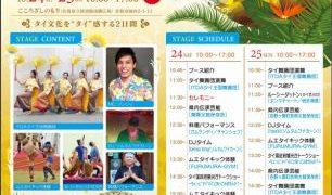 今年初めてのタイフェスティバルが今週末佐賀で開催へ