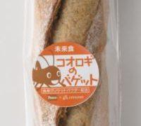 パスコがタイ産の食用コオロギパウダーを使ったフィナンシェとバゲットを数量限定発売!