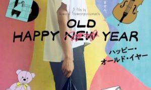 タイ映画『ハッピー・オールド・イヤー』が12月11日から日本公開