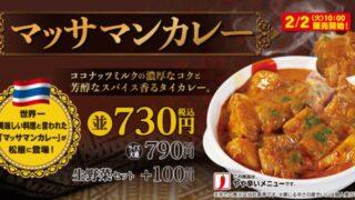 """""""カレーにこだわる""""松屋から「マッサマンカレー」2月2日より全国販売へ"""