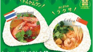 おにぎりのタネにエスニック!丸善が「マイズキッチンおにぎり」にトムヤムクンとラクサを新発売