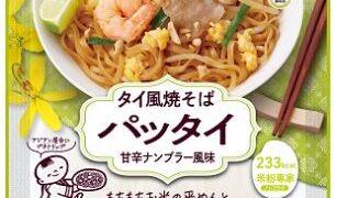 ケンミン食品が「米粉専家」シリーズに「タイ風焼そばパッタイ」と「四川風汁なし担々めん」をリニューアル発売