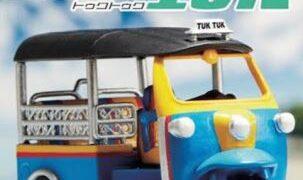 タイの「トゥクトゥク」のミニチュアフィギュアがカプセルトイになって発売へ