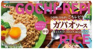 ハウス食品が<ごちレピライス>シリーズから「ガパオソース」新発売